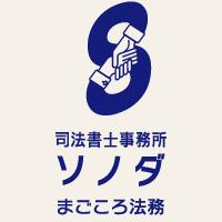司法書士事務所ソノダ